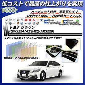 トヨタ新型「クラウン」 トヨタ クラウン (GWS224/AZSH20/ARS220) 高品質 カーフィルム カット済み UVカット リアセット スモーク