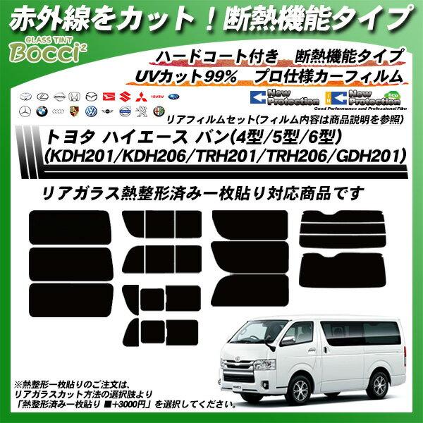 トヨタ ハイエース バン(4型/5型) (KDH201/KDH206/TRH201/TRH206) 断熱 カーフィルム カット済み UVカット リアセット スモーク 熱整形済み一枚貼りあり
