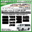トヨタ ハイエース バン(4型/5型) (KDH201/KDH206/TRH201/TRH206) 断熱 カーフィルム カット済み UVカット リアセット…