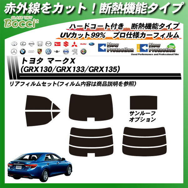 トヨタ マークX (GRX130/GRX133/GRX135) 断熱 カーフィルム カット済み UVカット リアセット スモーク サンルーフあり