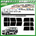 トヨタ プラド 5ドア J78 (KZJ78W) 断熱 カーフィルム カット済み UVカット リアセット スモーク