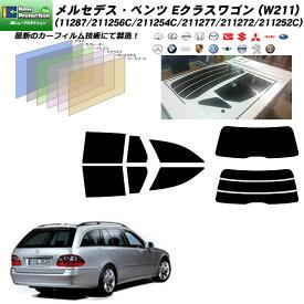 メルセデス・ベンツ Eクラスワゴン (W211) (11287/211256C/211254C/211277/211272/211252C/) IRニュープロテクション リアセット カット済みカーフィルム UVカット スモーク