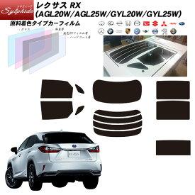 レクサス RX (AGL20W/AGL25W/GYL20W/GYL25W) シルフィード サンルーフオプションあり リアセット カット済みカーフィルム UVカット スモーク
