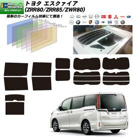 トヨタ エスクァイア (ZRR80/ZRR85/ZWR80) IRニュープロテクション 熱整形済み一枚貼りあり リアセット カット済みカーフィルム UVカット スモーク