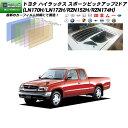 トヨタ ハイラックス スポーツピックアップ2ドア (LN170H/LN172H/RZN152H/RZN174H) IRニュープロテクション カーフィ…