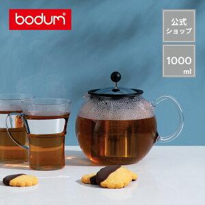 【公式】 BODUM ボダム ASSAM アッサム ティープレス ステンレスフィルター ガラスハンドル 1000ml 1801-16
