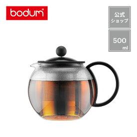 【公式】 BODUM ボダム ASSAM アッサム ティープレス ステンレスフィルター プラスチックハンドル 500ml ブラック 1812-01