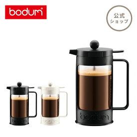 【公式】 BODUM ボダム BEAN ビーン フレンチプレス コーヒーメーカー 1000ml ブラック オフホワイト 11376-01 11376-913