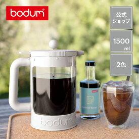 【公式】 BODUM ボダム BEAN SET ビーンセット フレンチプレス アイスコーヒーメーカー 1500ml ブラック オフホワイト K11683-01 K11683-913