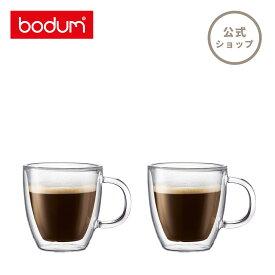 【公式】 BODUM ボダム BISTRO ビストロ ダブルウォールマグ 150ml 2個セット 10602-10