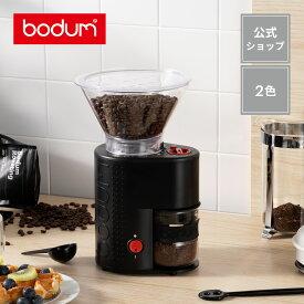【公式】 BODUM ボダム BISTRO 電動 コーヒー グラインダー ブラック オフホワイト 10903-01JP-3 10903-913JP-3