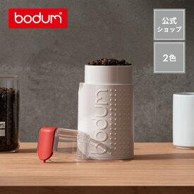 【公式】 BODUM ボダム BISTRO 電動 コーヒー グラインダー ブラック オフホワイト 11160-01JP-3 11160-913JP-3