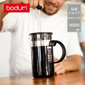 【公式】 BODUM ボダム BISTRO NOUVEAU ビストロヌーヴォー フレンチプレス コーヒーメーカー 1000ml ブラック 1578-01