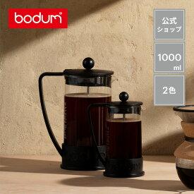 【公式】 BODUM ボダム BRAZIL ブラジル フレンチプレス コーヒーメーカー 1000ml ブラック レッド オフホワイト 10938-01 10938-294 10938-913