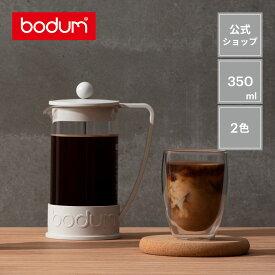 【公式】 BODUM ボダム BRAZIL ブラジル フレンチプレス コーヒーメーカー 350ml ブラック レッド オフホワイト 10948-01 10948-294 10948-913