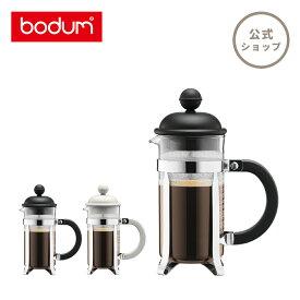 【公式】 BODUM ボダム CAFFETTIERA カフェティエラ フレンチプレス コーヒーメーカー 350ml ブラック オフホワイト 1913-01 1913-913