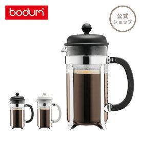 【公式】 BODUM ボダム CAFFETTIERA カフェティエラ フレンチプレス コーヒーメーカー 1000ml ブラック オフホワイト 1918-01 1918-913