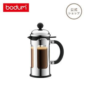 【公式】 BODUM ボダム CHAMBORD シャンボール フレンチプレス コーヒーメーカー 350ml シルバー 11170-16