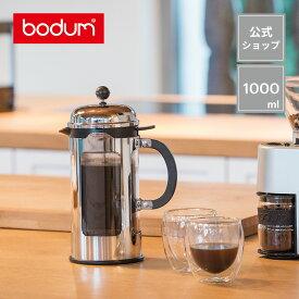 【公式】 BODUM ボダム CHAMBORD シャンボール フレンチプレス コーヒーメーカー 1000ml シルバー 11172-16