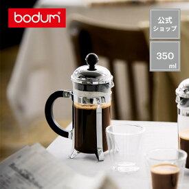 【公式】 BODUM ボダム CHAMBORD シャンボール フレンチプレス コーヒーメーカー 350ml シルバー 1923-16