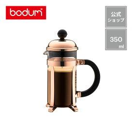 【公式】 BODUM ボダム CHAMBORD シャンボール フレンチプレス コーヒーメーカー 350ml ピンクゴールド 1923-18