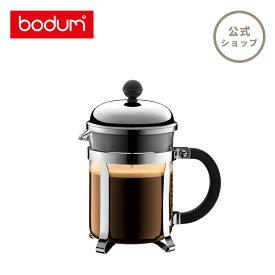 【公式】 BODUM ボダム CHAMBORD シャンボール フレンチプレス コーヒーメーカー 500ml シルバー 1924-16
