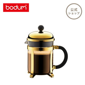 【公式】 BODUM ボダム CHAMBORD シャンボール フレンチプレス コーヒーメーカー 500ml ゴールド 1924-17