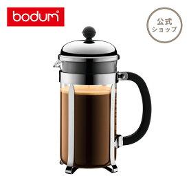 【公式】 BODUM ボダム CHAMBORD シャンボール フレンチプレス コーヒーメーカー 1000ml シルバー 1928-16