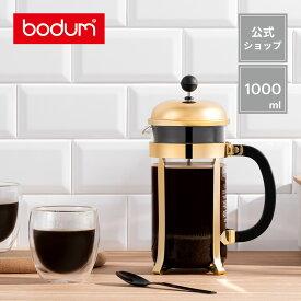 【公式】 BODUM ボダム CHAMBORD シャンボール フレンチプレス コーヒーメーカー 1000ml ゴールド 1928-17