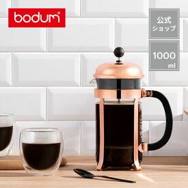 【公式】 BODUM ボダム CHAMBORD シャンボール フレンチプレス コーヒーメーカー 1000ml ピンクゴールド 1928-18