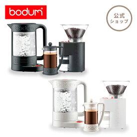 【公式】 BODUM ボダム COFFEE KIT コーヒーキット ( 電動ミル + フレンチプレス + 電気ケトル 3点セット ) ブラック オフホワイト 11659-01JP-SET 11659-913JP-SET