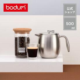 【公式】 BODUM ボダム COLUMBIA コロンビア ダブルウォール フレンチプレス コーヒーメーカー 500ml シルバー 11055-16