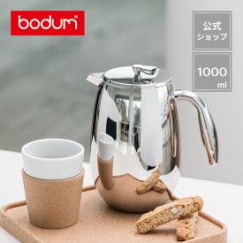 【公式】 BODUM ボダム COLUMBIA コロンビア ダブルウォール フレンチプレス コーヒーメーカー 1000ml シルバー 1308-16