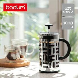 【公式】 BODUM ボダム EILEEN アイリーン フレンチプレス コーヒーメーカー 1000ml シルバー 11195-16