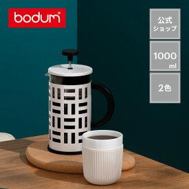 【公式】 BODUM ボダム EILEEN アイリーン フレンチプレスコーヒーメーカー 1000ml ブラック オフホワイト 11195-01 11195-913