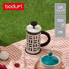 【公式】 BODUM ボダム EILEEN アイリーン フレンチプレスコーヒーメーカー 350ml ブラック オフホワイト 11198-01 11198-913