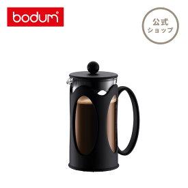 【公式】 BODUM ボダム KENYA ケニヤ フレンチプレス コーヒーメーカー 350ml ブラック 10682-01 コーヒー コーヒーオイル フレンチ サーバー 珈琲
