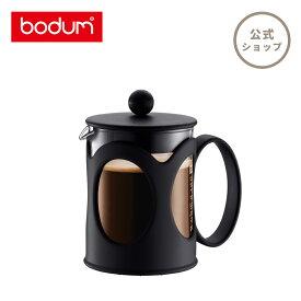 【公式】 BODUM ボダム KENYA ケニヤ フレンチプレス コーヒーメーカー 500ml ブラック 10683-01