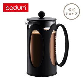 【公式】 BODUM ボダム KENYA ケニヤ フレンチプレス コーヒーメーカー 1000ml ブラック 10685-01 コーヒー コーヒーオイル フレンチ サーバー 珈琲