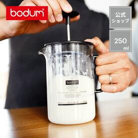 【公式】 BODUM ボダム LATTEO ラテオ ミルクフローサー プラスチックリッド 250ml ブラック 1446-01