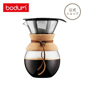 【公式】 BODUM ボダム POUR OVER ステンレスフィルター付き ドリップコーヒーメーカー 1000ml コルク 11571-109GB
