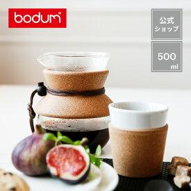 【公式】 BODUM ボダム POUR OVER ステンレスフィルター付き ドリップコーヒーメーカー 500ml コルク 11592-109GB