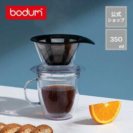 【公式】 BODUM ボダム POUR OVER ステンレスフィルター付き ドリップコーヒーメーカー ダブルウォール マグ ( プラスチック ) 350ml K11872-10TR