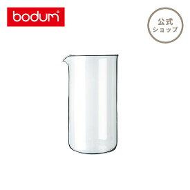 【公式】 BODUM ボダム 交換用 ・ 単品パーツ : スペアビーカー フレンチプレス コーヒーメーカー 用 350ml 1503-10