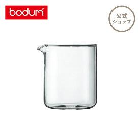 【公式】 BODUM ボダム 交換用 ・ 単品パーツ : スペアビーカー フレンチプレス コーヒーメーカー 用 500ml 1504-10