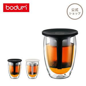 【公式】 BODUM ボダム TEA FOR ONE ティーフォーワン ティーフィルター付き ダブルウォール グラス 350ml ブラック オフホワイト K11153-01 K11153-913