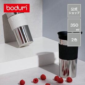 【公式】 BODUM ボダム TRAVEL PRESS SET トラベルプレスセット フレンチプレス コーヒーメーカー (タンブラー用リッド付き) ステンレススチール 350ml ブラック レッド オフホワイト K11067-01 K11067-294 K11067-913