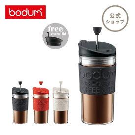 【公式】 BODUM ボダム TRAVEL PRESS SET トラベルプレスセット フレンチプレス コーヒーメーカー (タンブラー用リッド付き) プラスチック 350ml ブラック レッド オフホワイト K11102-01 K11102-294 K11102-913