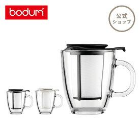 【公式】 BODUM ボダム YO-YO SET ヨーヨーセット プラスチック ティーフィルター付き マグ 350ml ブラック オフホワイト K11239-01 K11239-913