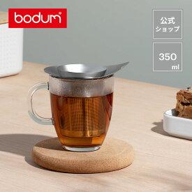 【公式】 BODUM ボダム YO-YO SET ヨーヨーセット ステンレス ティーフィルター付き マグ 350ml シルバー K11239-16